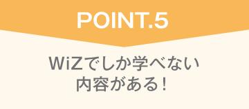 WiZで学ぶメリット5 WiZでしか学べない内容がある!