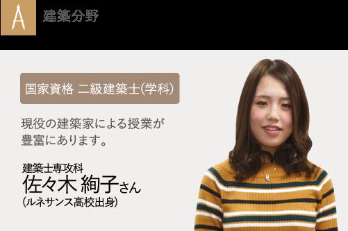 建築分野 二級建築施工管理技術検定(学科試験) 佐々木 絢子さん