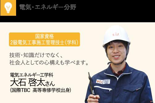 電気・エネルギー分野 第一種電気工事士 佐藤 裕太さん