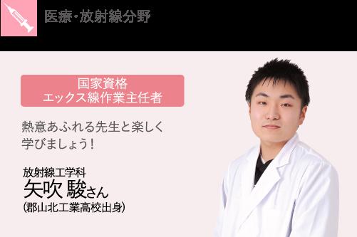 医療・放射線分野