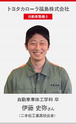福島トヨペット株式会社 自動車整備士 遠藤 諒麻さん