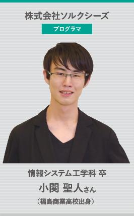 株式会社ソルクシーズ プログラマ 小関聖人さん