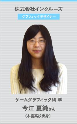 株式会社インクルーズ グラフィックデザイナー 今江夏純さん