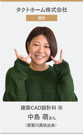 タクトホーム株式会社 設計 中島萌さん