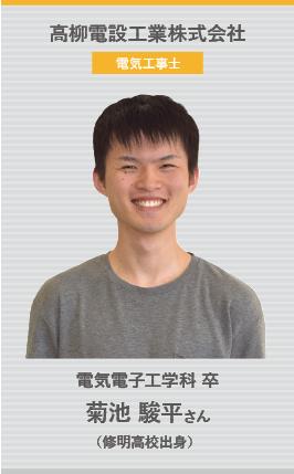 高柳電設工業株式会社 電気工事士 菊池 駿平さん