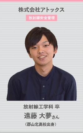株式会社アトックス 放射線安全管理 遠藤大夢さん
