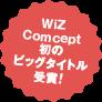 東京オートサロン2013コンセプトカー部門優秀賞受賞!