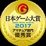 ゲームソフト開発科・ゲームグラフィック科日本ゲーム大賞2017アマチュア部門優秀賞受賞