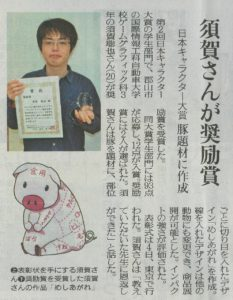 【新聞掲載情報】