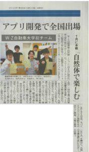 【ゲーム分野の学生が福島民友新聞に掲載されました!】