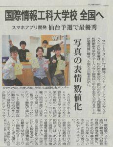 【ゲーム分野3年生が福島民報新聞に掲載されました!】