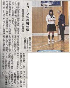 【ドローンの特別授業が福島民報新聞で紹介されました!】