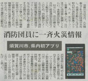 【福島民報新聞に掲載されました!】