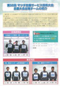 【卒業生が第50回マツダ全国サービス技術大会に出場!】