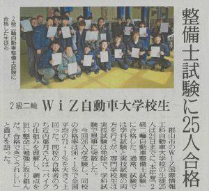 【自動車分野の学生が新聞に掲載されました!】