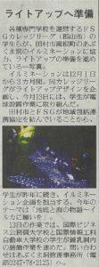【電気エネルギー工学科の行う実践授業が新聞に掲載されました!】