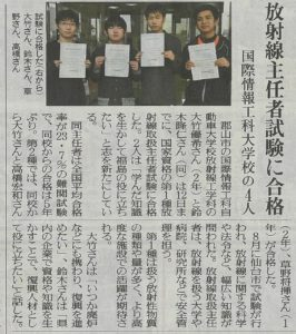 【放射線工学科の学生が新聞に掲載されました!】