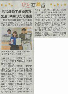 【建築CAD設計科の学生が福島民報新聞に掲載されました!】