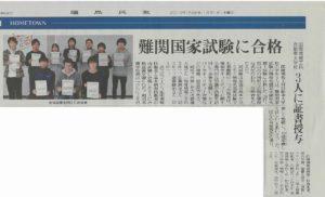 【情報分野が福島民友新聞に掲載されました!】
