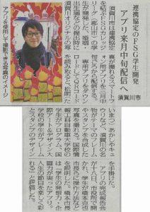 【情報分野の学生がアプリ開発をしたことが新聞に掲載されました!】