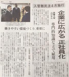 【WiZの留学生が読売新聞に掲載されました!】