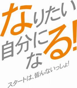 【オールふくしま進路フェスタ2019に出展します!】