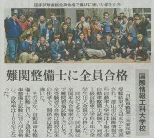【自動車分野の国家資格結果が福島民友新聞に掲載されました!】
