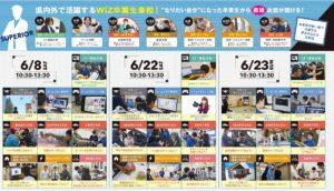 【6月のオープンキャンパス開催予告】