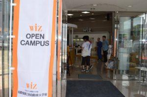 【オープンキャンパス開催しました】