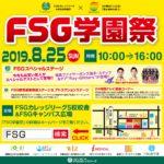 【2019年度FSG学園祭開催予告!】