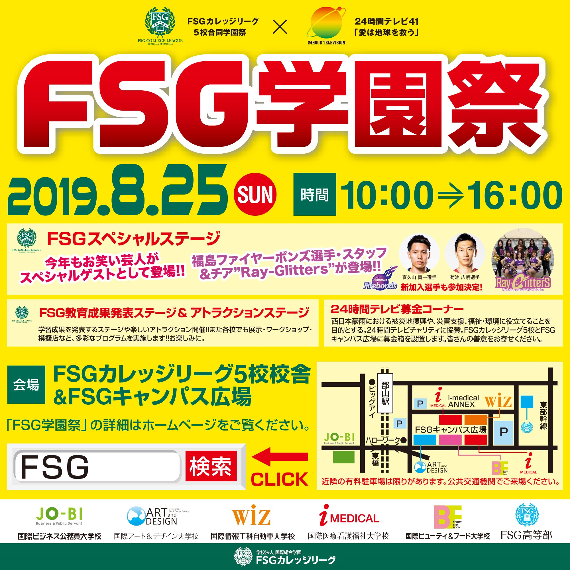 2019年度FSG学園祭開催予告!】 ...