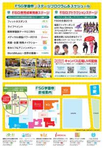 【2019年度FSG学園祭のお知らせ】