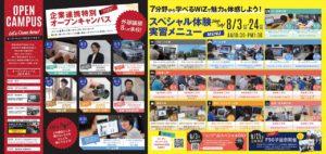 【オープンキャンパス開催予告!】