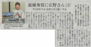 【福島民友新聞に掲載されました!】