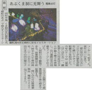 【福島民報新聞に掲載されました】
