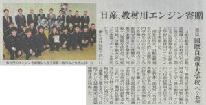 【福島民友新聞に掲載されました!!】