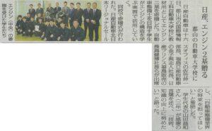 【福島民報新聞に掲載されました!!】