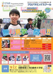 【STAR Programming SCHOOL 無料体験会開催】