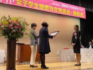 『第6回女子学生作文発表会・表彰式』