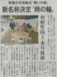 【建築士専攻科で行っている実習が福島民報新聞に掲載されました!】