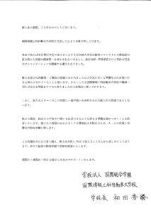【新入生の皆様へ】学校長よりメッセージ