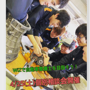【自動車整備技能登録試験(学科)について】