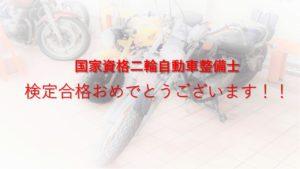 国家資格二輪自動車整備士試験合格INTERVIEW🎤